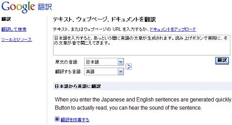 google_translation.PNG